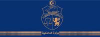 Ministère de l'Intérieur Tunisie